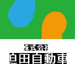 株式会社迫田自動車