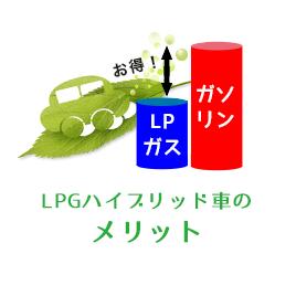 LPGハイブリッド車のメリット